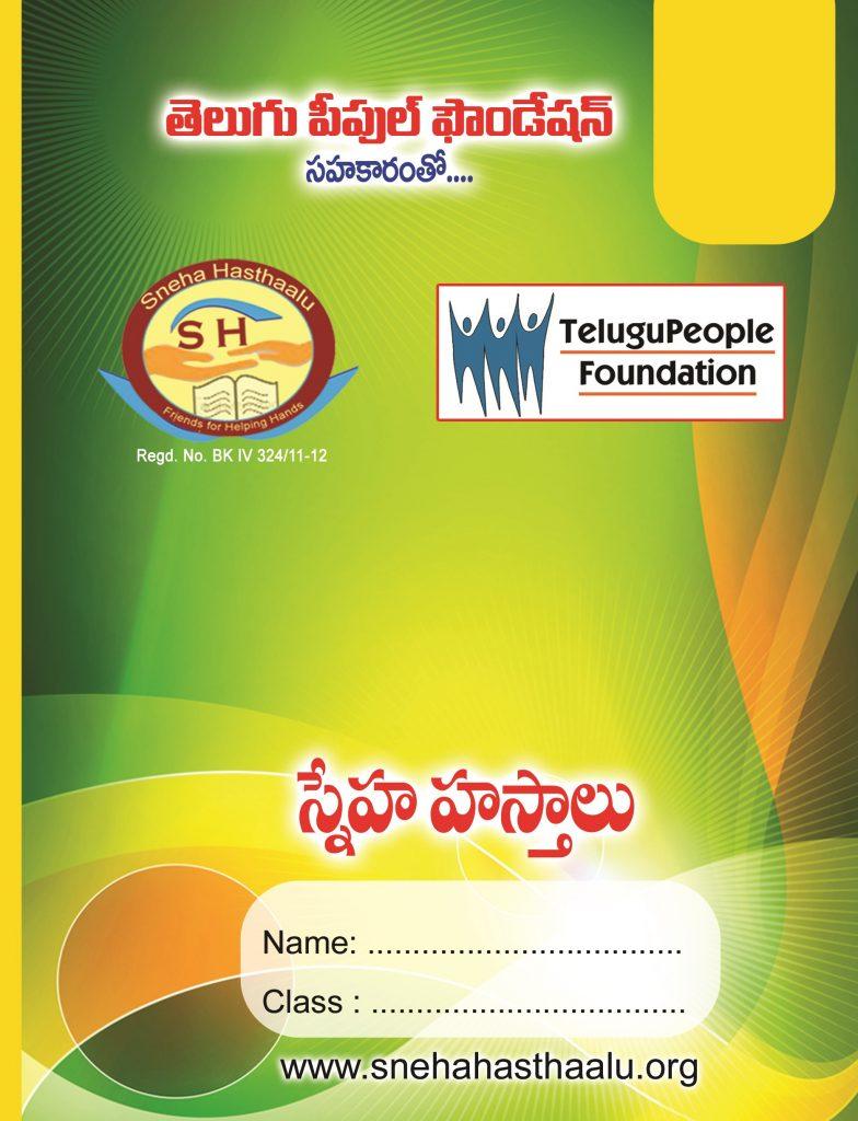 Telugu book front